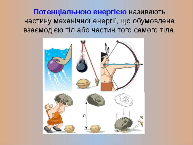 Потенціальною енергією називають частину механічної енергії, що обумовлена вз...