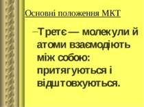 Основні положення МКТ Третє — молекули й атоми взаємодіють між собою: притягу...