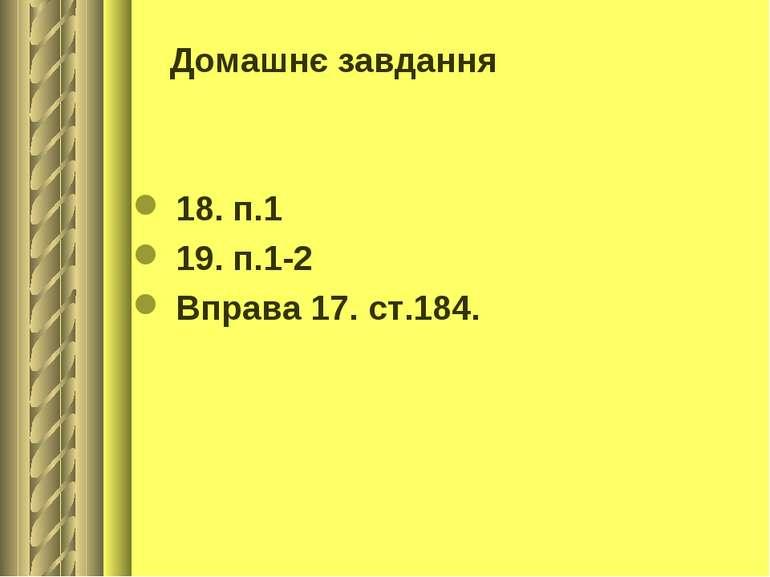Домашнє завдання 18. п.1 19. п.1-2 Вправа 17. ст.184.