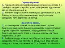 Середній рівень 1. Період обертання платформи карусельного верстата 4 с. Знай...