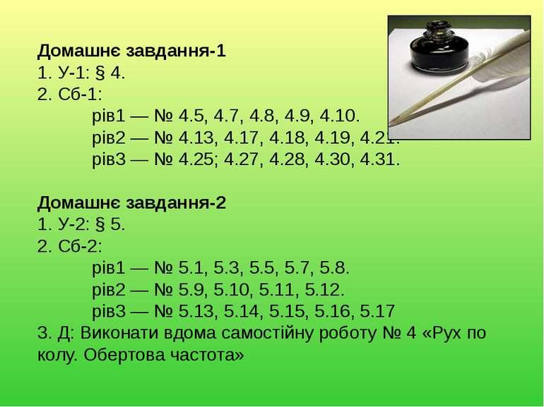 Домашнє завдання-1 1. У-1: § 4. 2. Сб-1: рів1 — № 4.5, 4.7, 4.8, 4.9, 4.10. р...