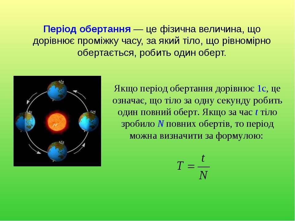 Період обертання — це фізична величина, що дорівнює проміжку часу, за який ті...