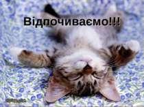Відпочиваємо!!!