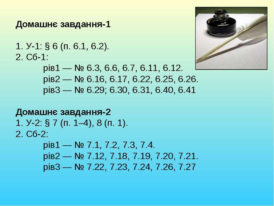 Домашнє завдання-1 1. У-1: § 6 (п. 6.1, 6.2). 2. Сб-1: рів1 — № 6.3, 6.6, 6.7...