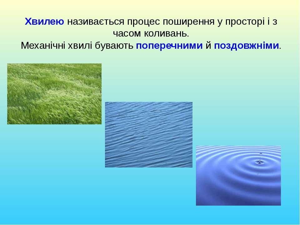Хвилею називається процес поширення у просторі і з часом коливань. Механічні ...