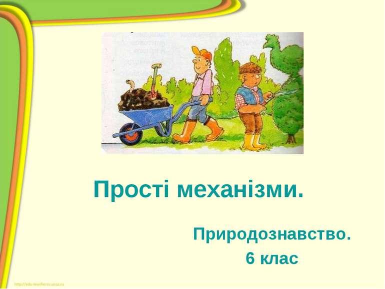 Прості механізми. Природознавство. 6 клас