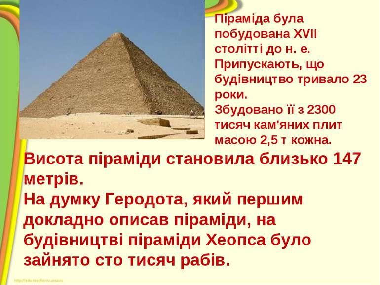 Піраміда була побудована XVII столітті до н. е. Припускають, що будівництво т...