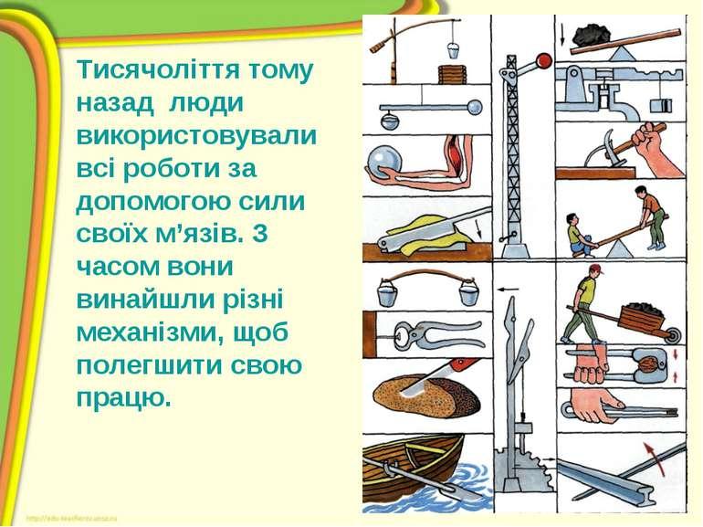 Тисячоліття тому назад люди використовували всі роботи за допомогою сили свої...