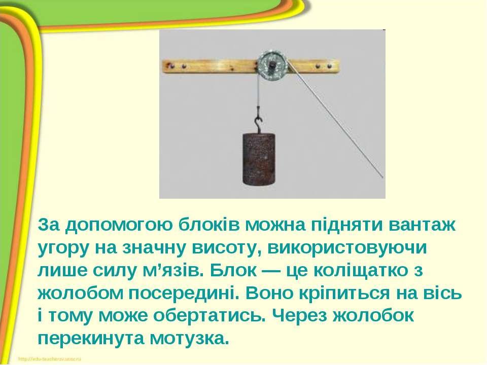 За допомогою блоків можна підняти вантаж угору на значну висоту, використовую...