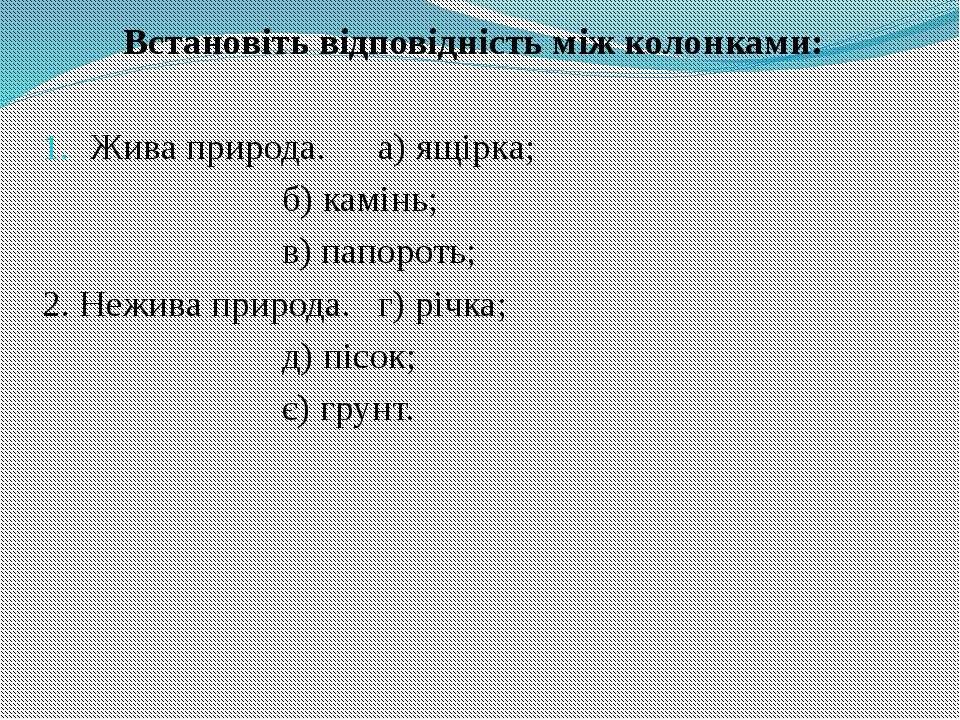 Встановіть відповідність між колонками: Жива природа. а) ящірка; б) камінь; в...