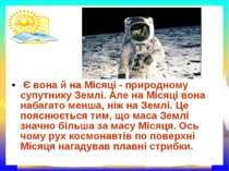 Є вона й на Місяці - природному супутнику Землі. Але на Місяці вона набагато ...
