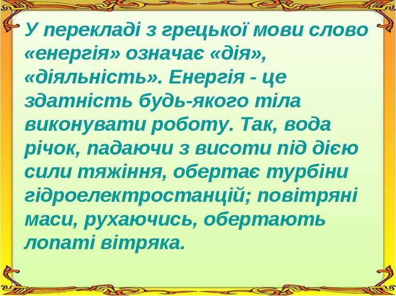 У перекладі з грецької мови слово «енергія» означає «дія», «діяльність». Енер...