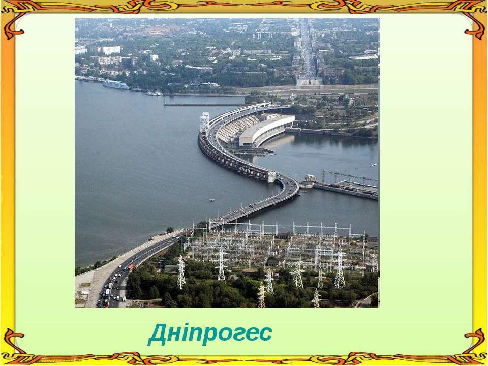 Дніпрогес