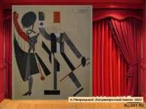 А.Петрицький .Ексцентричний танок. 1922