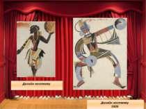 Дизайн костюму 1926 Дизайн костюму