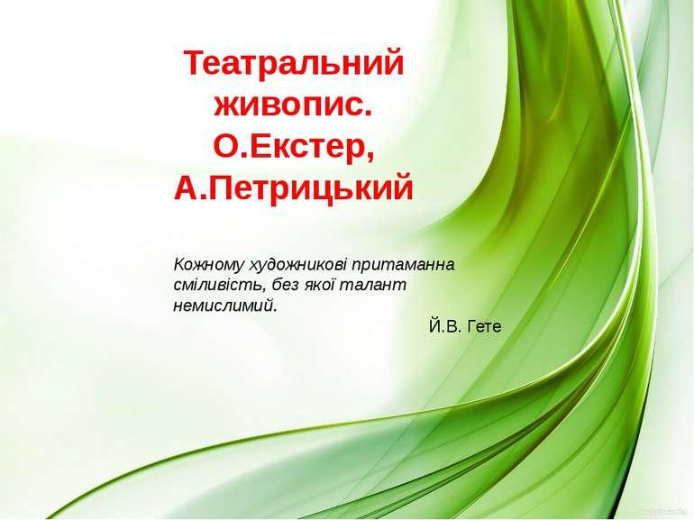 Театральний живопис. О.Екстер, А.Петрицький Кожному художникові притаманна см...