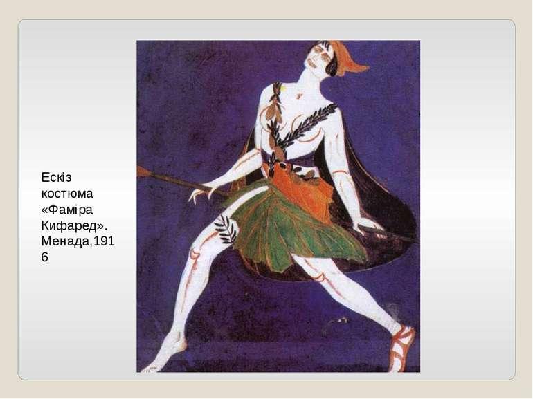 Ескіз костюма «Фаміра Кифаред». Менада,1916
