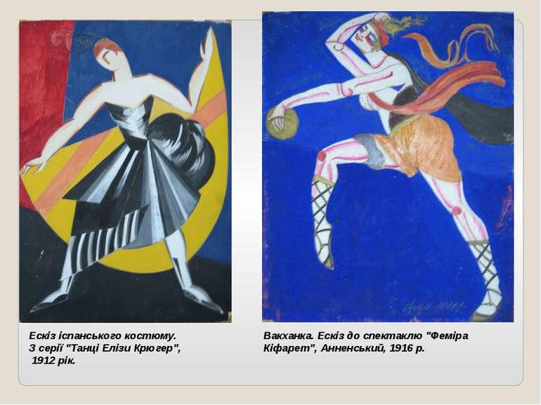 """Ескіз іспанського костюму. З серії """"Танці Елізи Крюгер"""", 1912 рік. Вакханка. ..."""