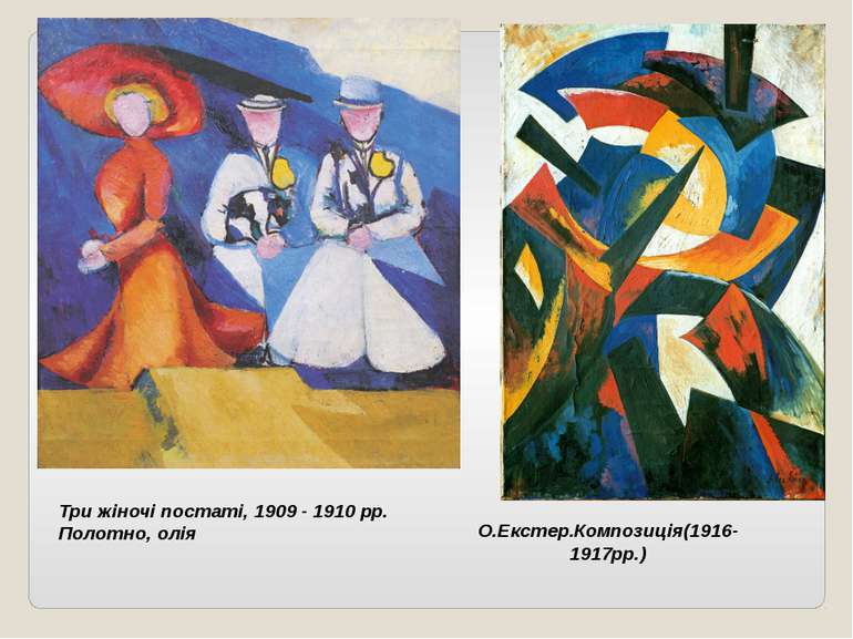 О.Екстер.Композиція(1916-1917рр.) Три жіночі постаті, 1909 - 1910 рр. Полотно...