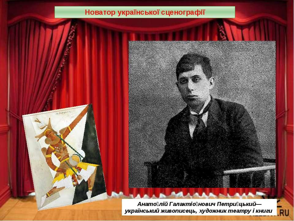 Анато лій Галактіо нович Петри цький— український живописець, художник театру...