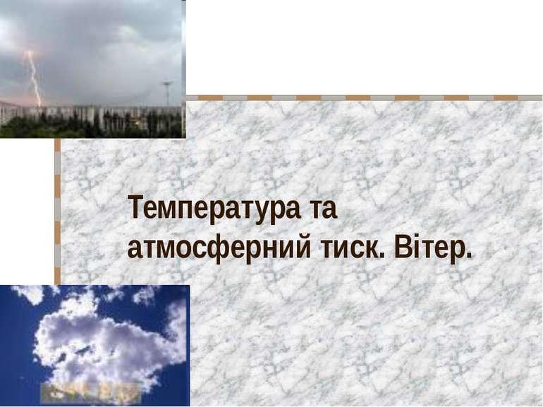 Температура та атмосферний тиск. Вітер.