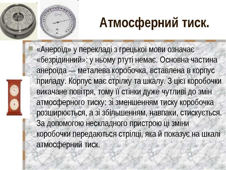 Атмосферний тиск. «Анероїд» у перекладі з грецької мови означає «безрідинний»...