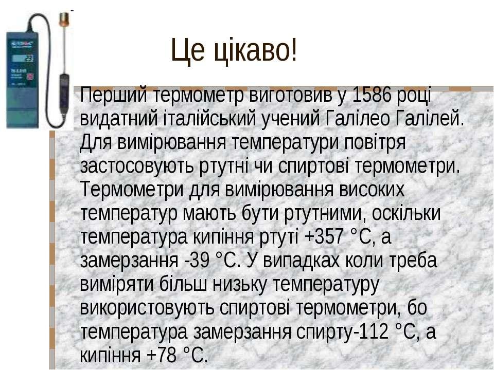 Це цікаво! Перший термометр виготовив у 1586 році видатний італійський учений...