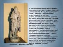 У Третьяковській галереї представлена невелика скульптура « Жебрак» (1886-188...