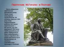 Після відкриття пам'ятника Котляревському Позен став популярним скульптором. ...