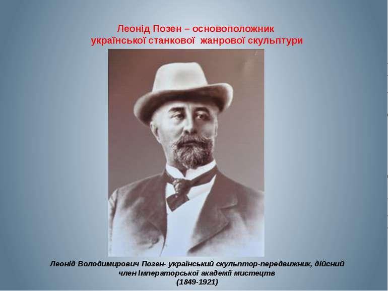 Леонід Володимирович Позен- український скульптор-передвижник, дійсний член І...