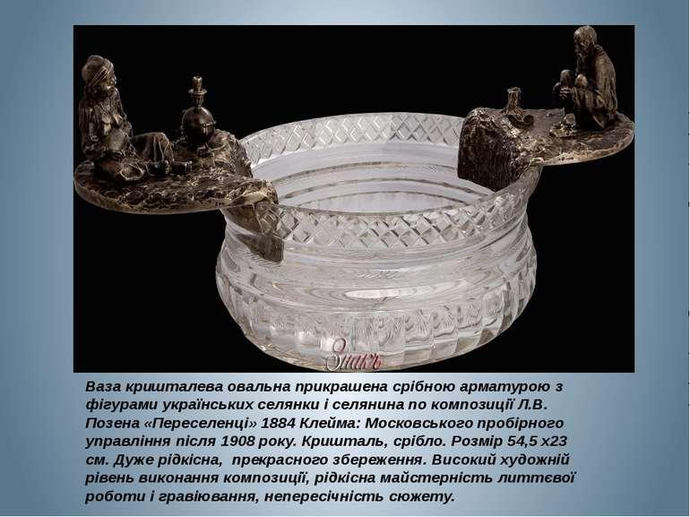 Ваза кришталева овальна прикрашена срібною арматурою з фігурами українських с...