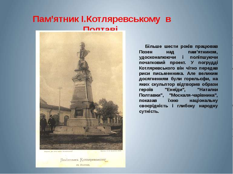 Пам'ятник І.Котляревському в Полтаві Більше шести років працював Позен над па...