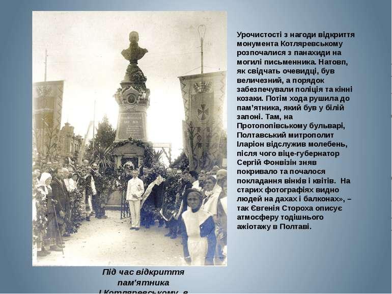 Під час відкриття пам'ятника І.Котляревському в Полтаві Урочистості з нагоди ...