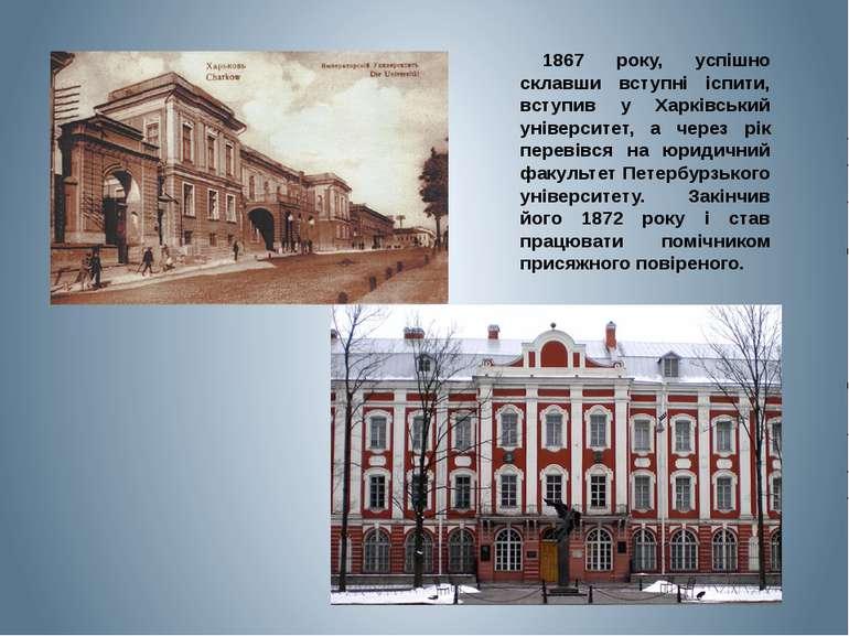 1867 року, успішно склавши вступні іспити, вступив у Харківський університет,...