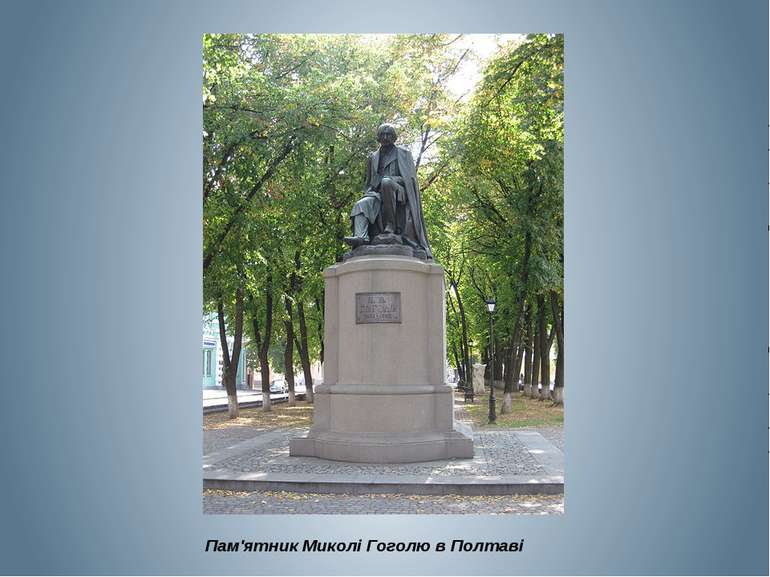 Пам'ятник Миколі Гоголю в Полтаві