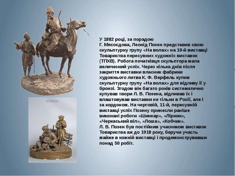 У 1882 році, за порадою Г.Мясоєдова,ЛеонідПозен представив свою скульптурн...