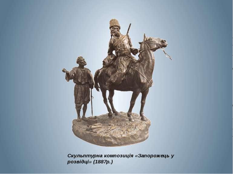 Скульптурна композиція «Запорожець у розвідці» (1887р.)