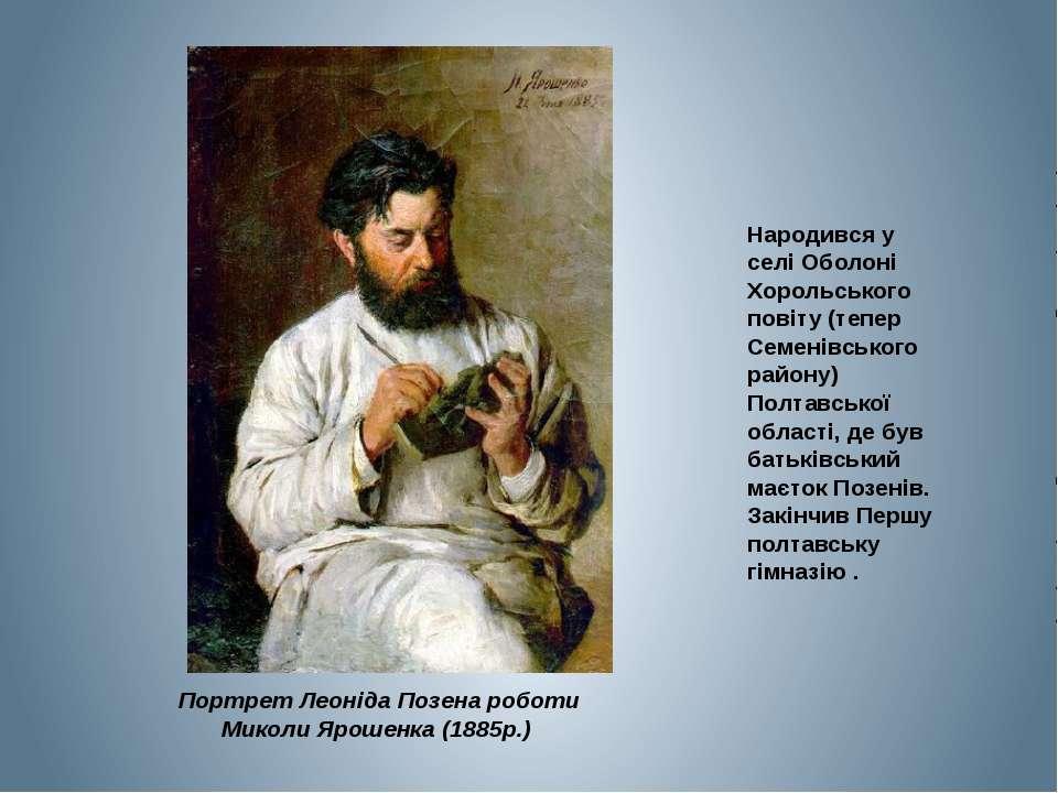 Портрет Леоніда Позена роботи Миколи Ярошенка (1885р.) Народився у селі Обол...