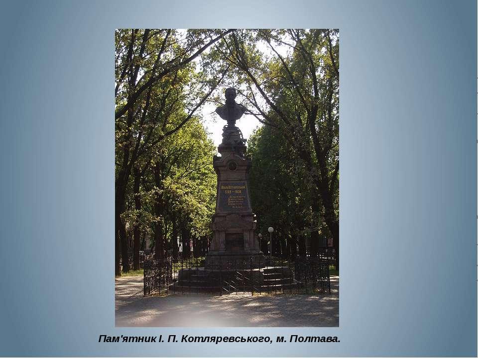 Пам'ятникІ. П. Котляревського, м.Полтава.