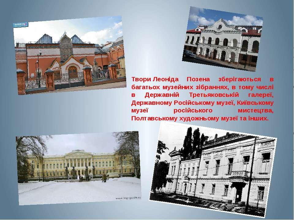 ТвориЛеоніда Позена зберігаються в багатьох музейних зібраннях, в тому числі...