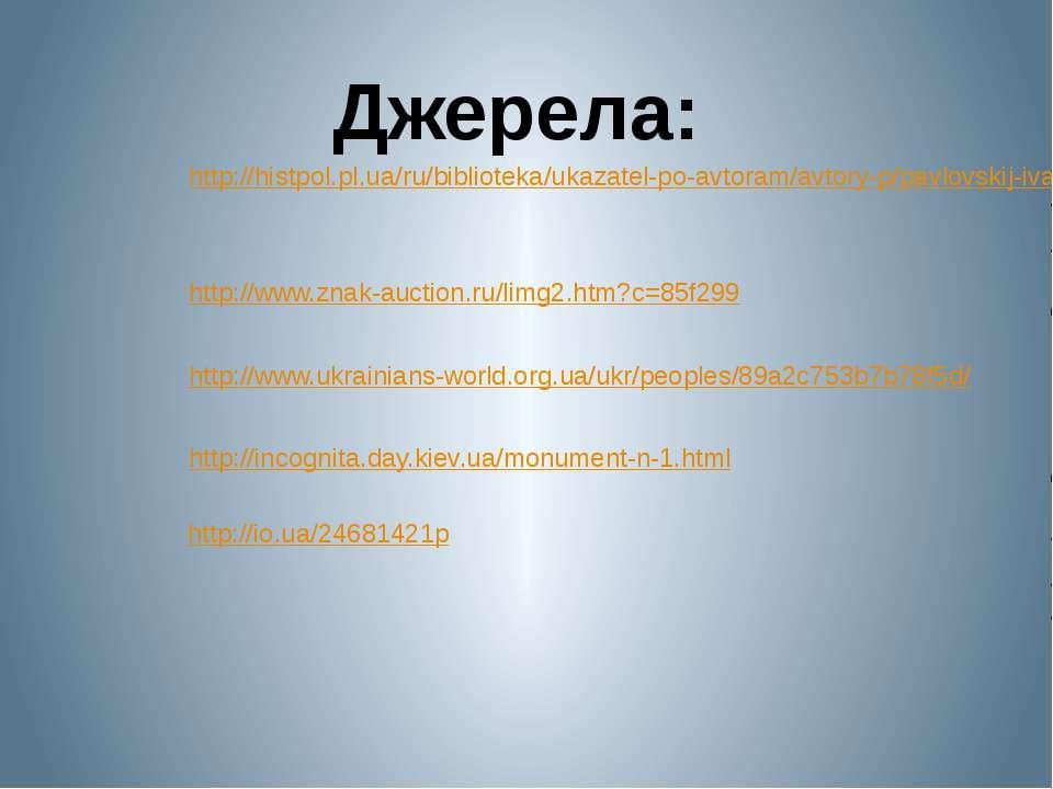 http://www.ukrainians-world.org.ua/ukr/peoples/89a2c753b7b78f5d/ http://histp...