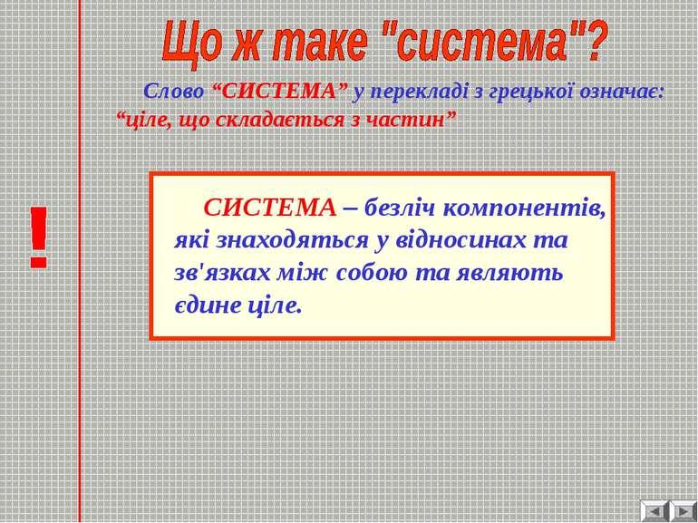 """Слово """"СИСТЕМА"""" у перекладі з грецької означає: """"ціле, що складається з части..."""