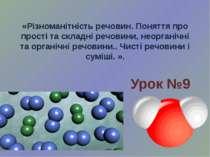 «Різноманітність речовин. Поняття про прості та складні речовини, неорганічні...