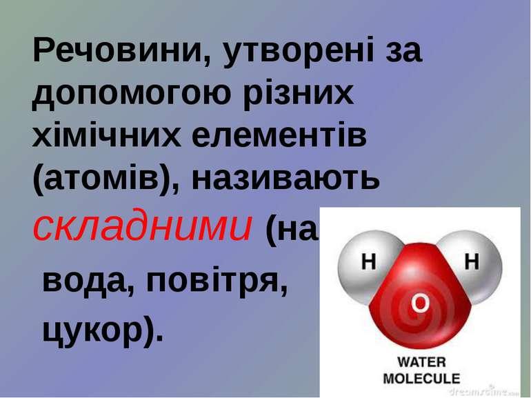Речовини, утворені за допомогою різних хімічних елементів (атомів), називають...