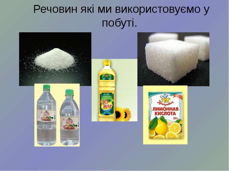Речовин які ми використовуємо у побуті.