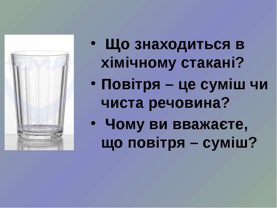 Що знаходиться в хімічному стакані? Повітря – це суміш чи чиста речовина? Чом...