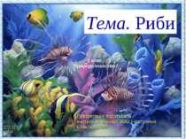 Тема. Риби 1 клас Природознавство Презентацію підготувала вчитель Вирівської ...