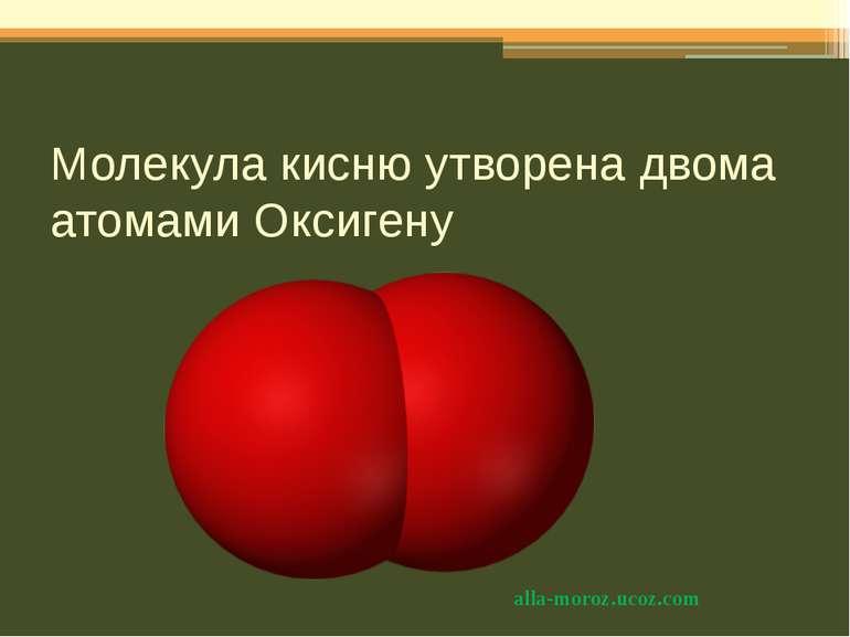 Молекула кисню утворена двома атомами Оксигену alla-moroz.ucoz.com