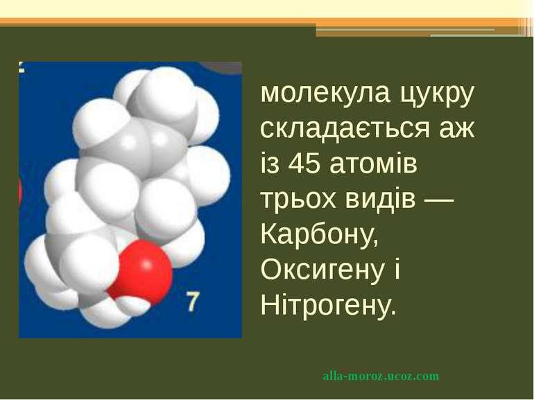 молекула цукру складається аж із 45 атомів трьох видів — Карбону, Оксигену і ...