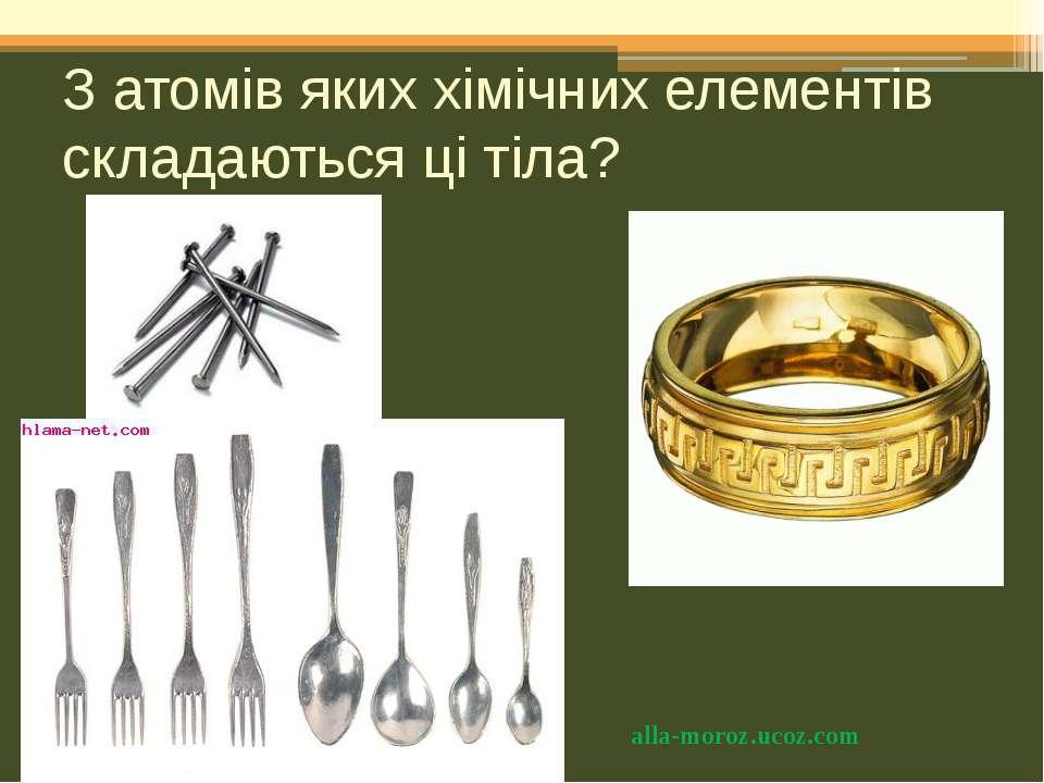 З атомів яких хімічних елементів складаються ці тіла? alla-moroz.ucoz.com